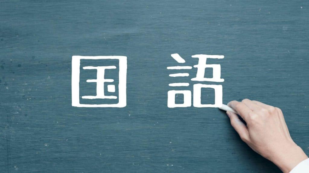 国語の問題集・参考書
