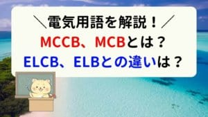 MCCB、MCB、ELCB、ELBの違いは?配線用遮断器、漏電遮断器、ブレーカーとは?