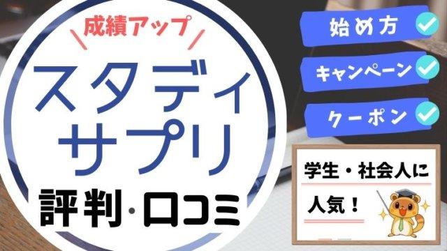 スタディサプリ(スタサプ)の評判・口コミ・始め方