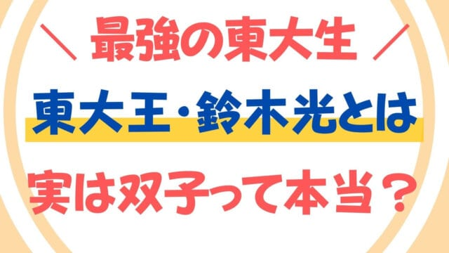 【東大王】鈴木光の身長は?双子でかわいい姉・優花さんは今現在は?