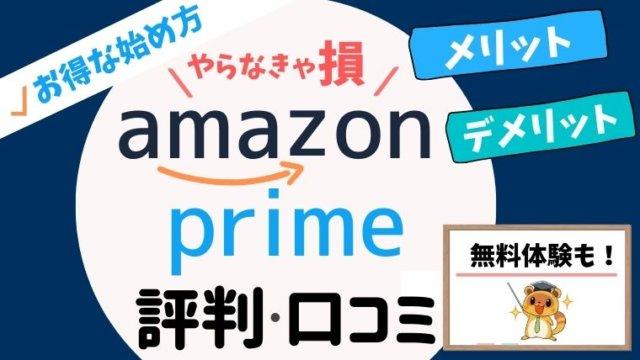 アマゾンプライム(amazon prime)の評判・口コミ・メリット・デメリット