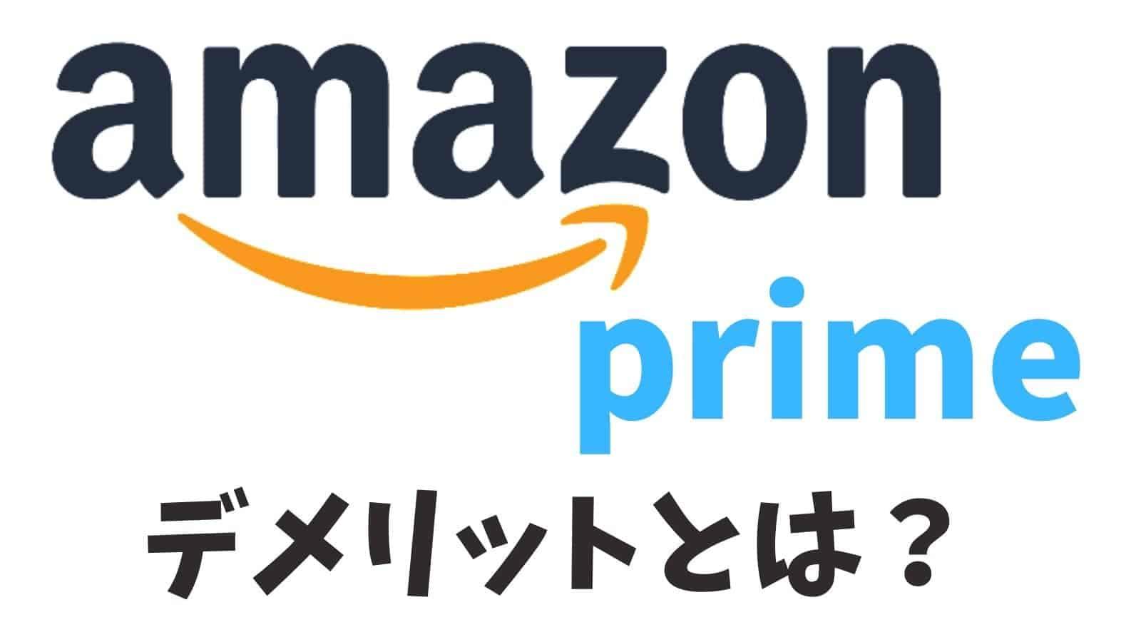 Amazonプライム会員になるデメリットとは