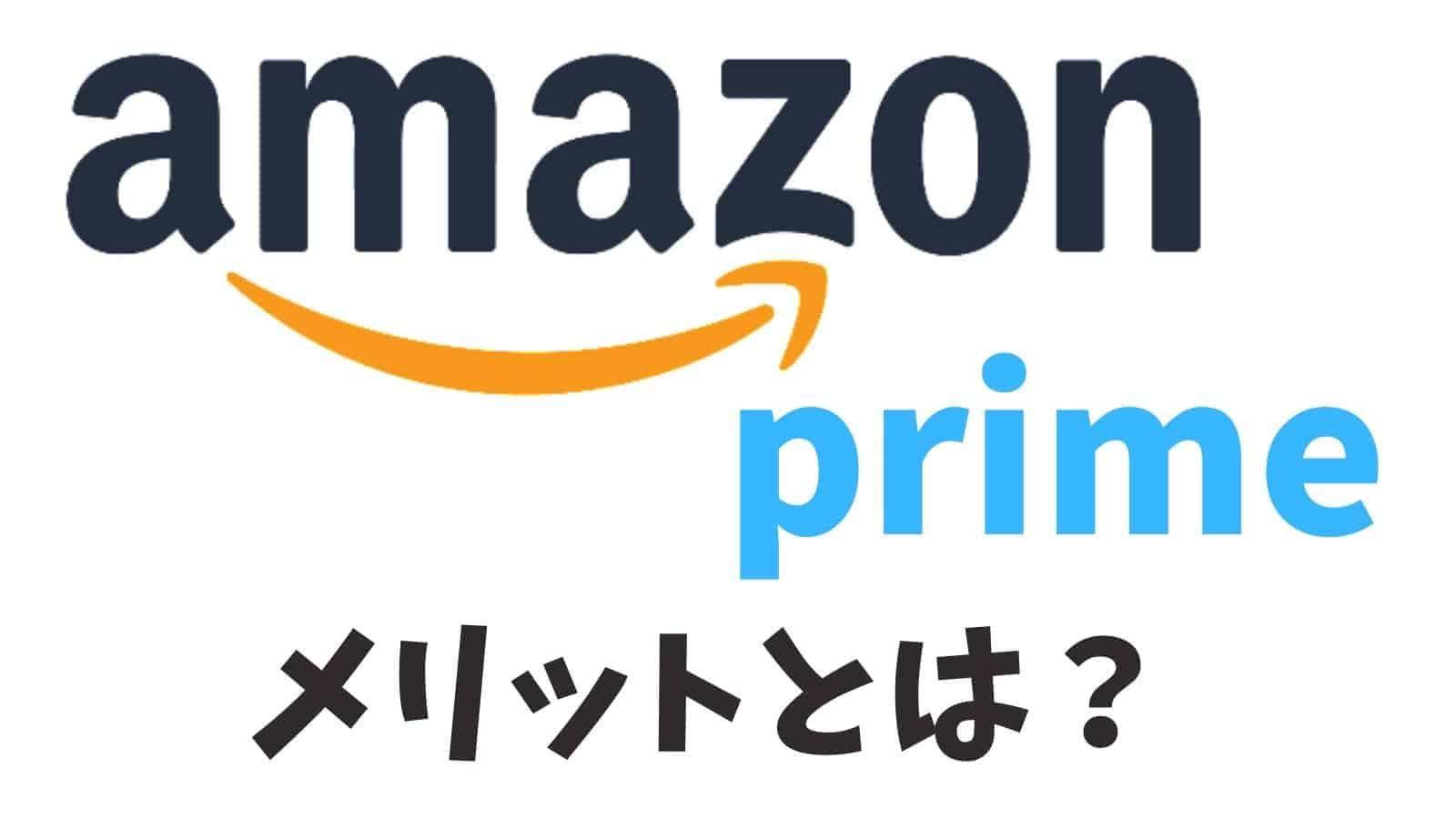 Amazonプライム会員になるメリットとは