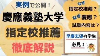 慶應義塾大学の指定校推薦を経験者が解説【評定・欠席日数・落ちる理由】