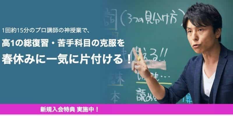 スタディサプリ高校講座の講義内容・テキスト
