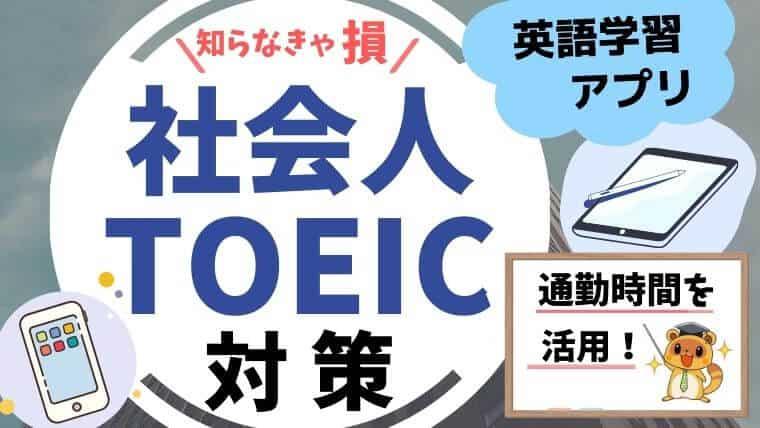 社会人におすすめの英語TOEIC学習アプリ