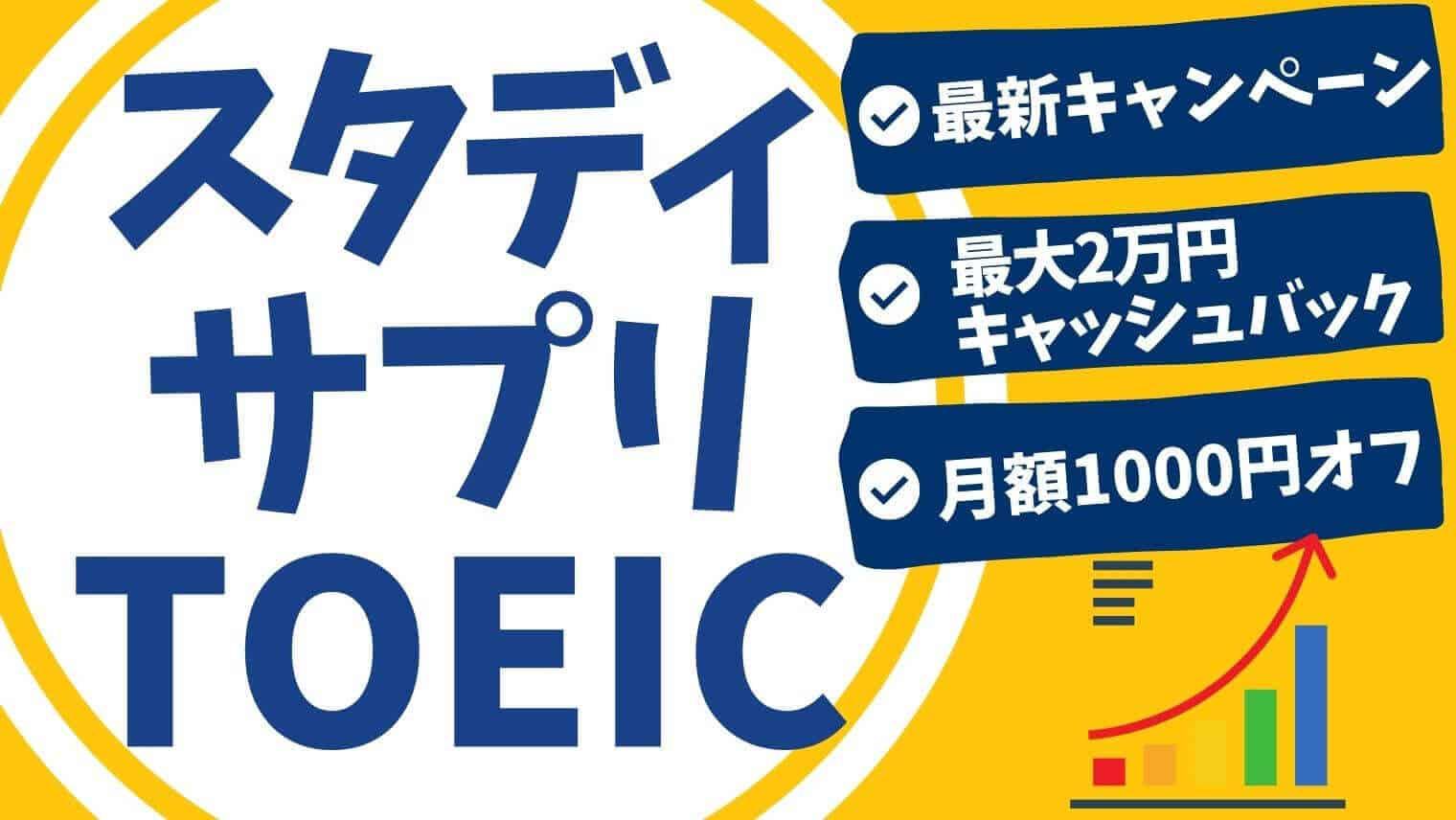 スタディサプリTOEIC最安値・口コミ・評判