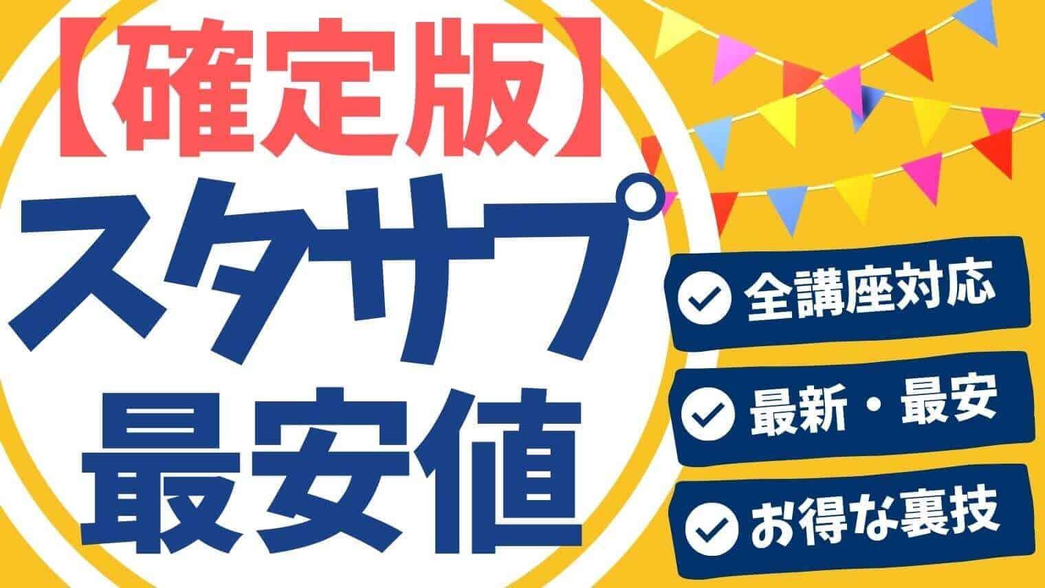 スタディサプリ(スタサプ)最安値・キャンペーンコード・クーポン【最新版】