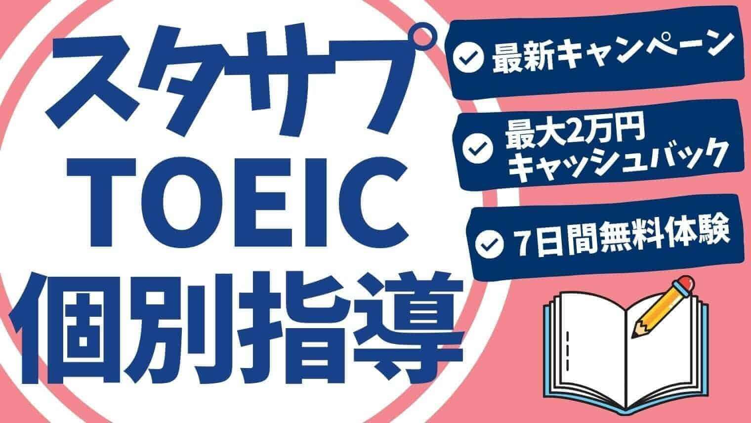 スタディサプリ(スタサプ)TOEICパーソナルコーチプランの最安値・口コミ・評判