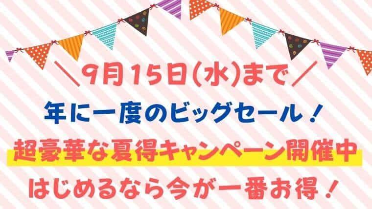 スタディサプリ2021夏得キャンペーン