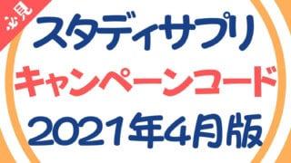 スタディサプリのキャンペーンコード【2021年4月最新版】