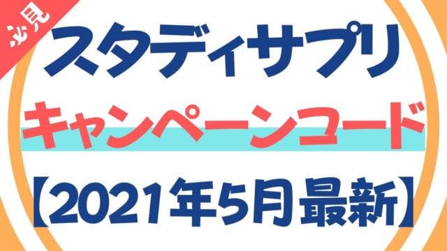 スタディサプリのキャンペーンコード【2021年5月最新版】