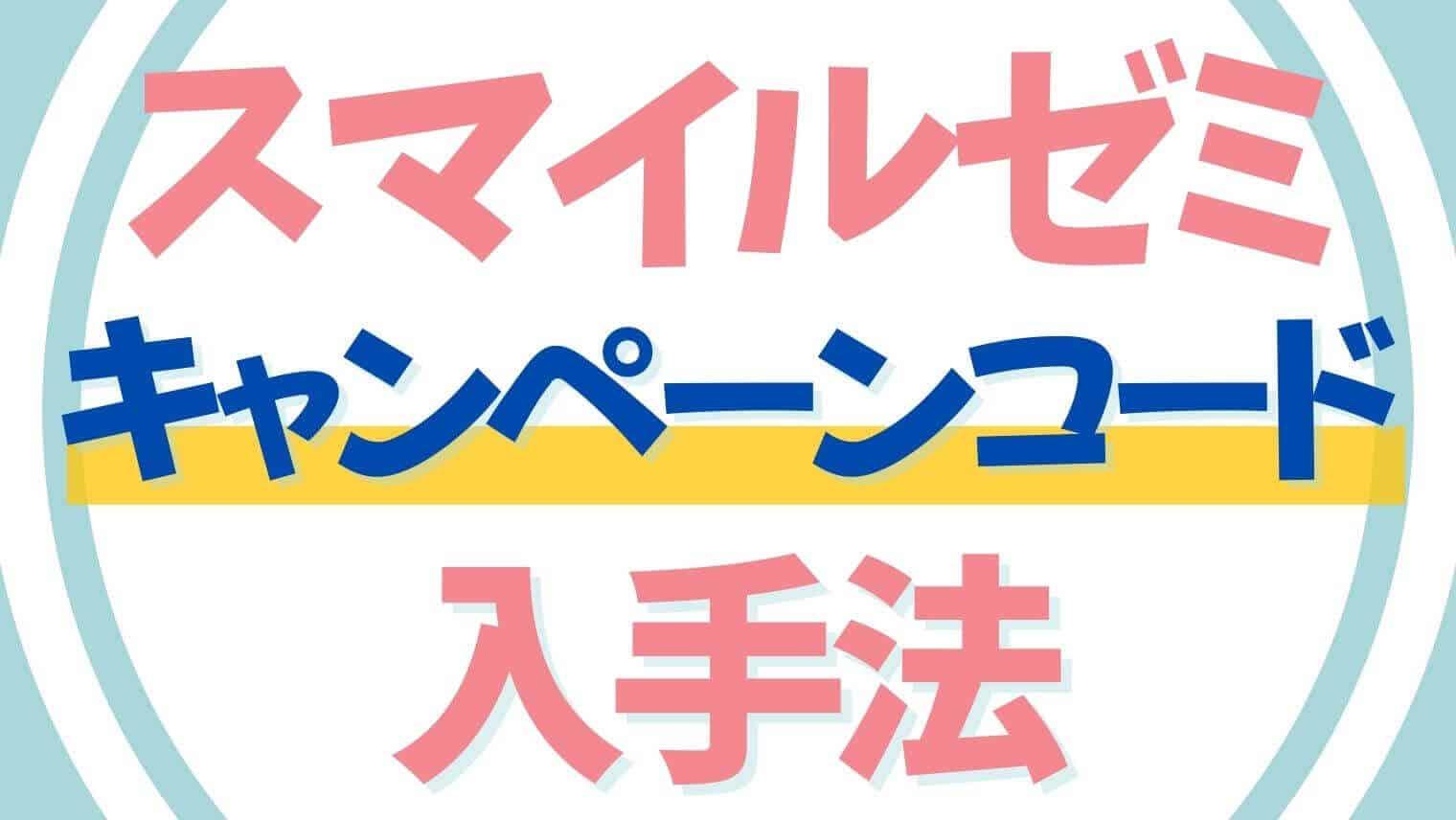 スマイルゼミ(スマゼミ)のキャンペーンコード【←最速で入手する方法はこちら】