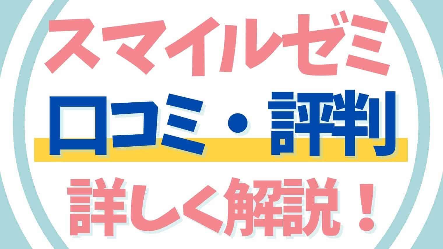 スマイルゼミ(スマゼミ)の口コミ・評判を詳しく解説!