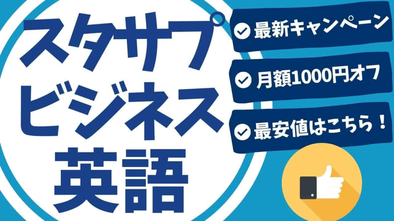 スタディサプリビジネス英語コースの評判・口コミとは【料金や効果は?英会話も学べる?】