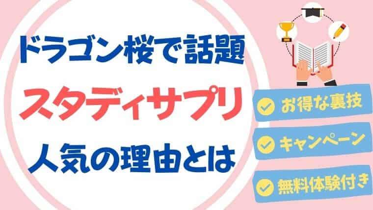 【ドラゴン桜でも登場】スタディサプリが若者に人気の理由とは【スタサプを徹底解説】