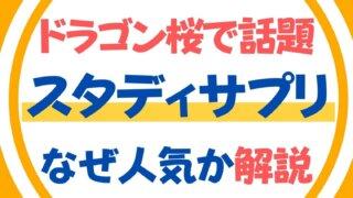 【ドラゴン桜でも登場】スタディサプリが人気の理由とは【お得な始め方を解説】