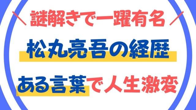 東大・松丸亮吾の謎解き勉強法|母・順子さんの想いと兄・メンタリストDaiGoとの関係