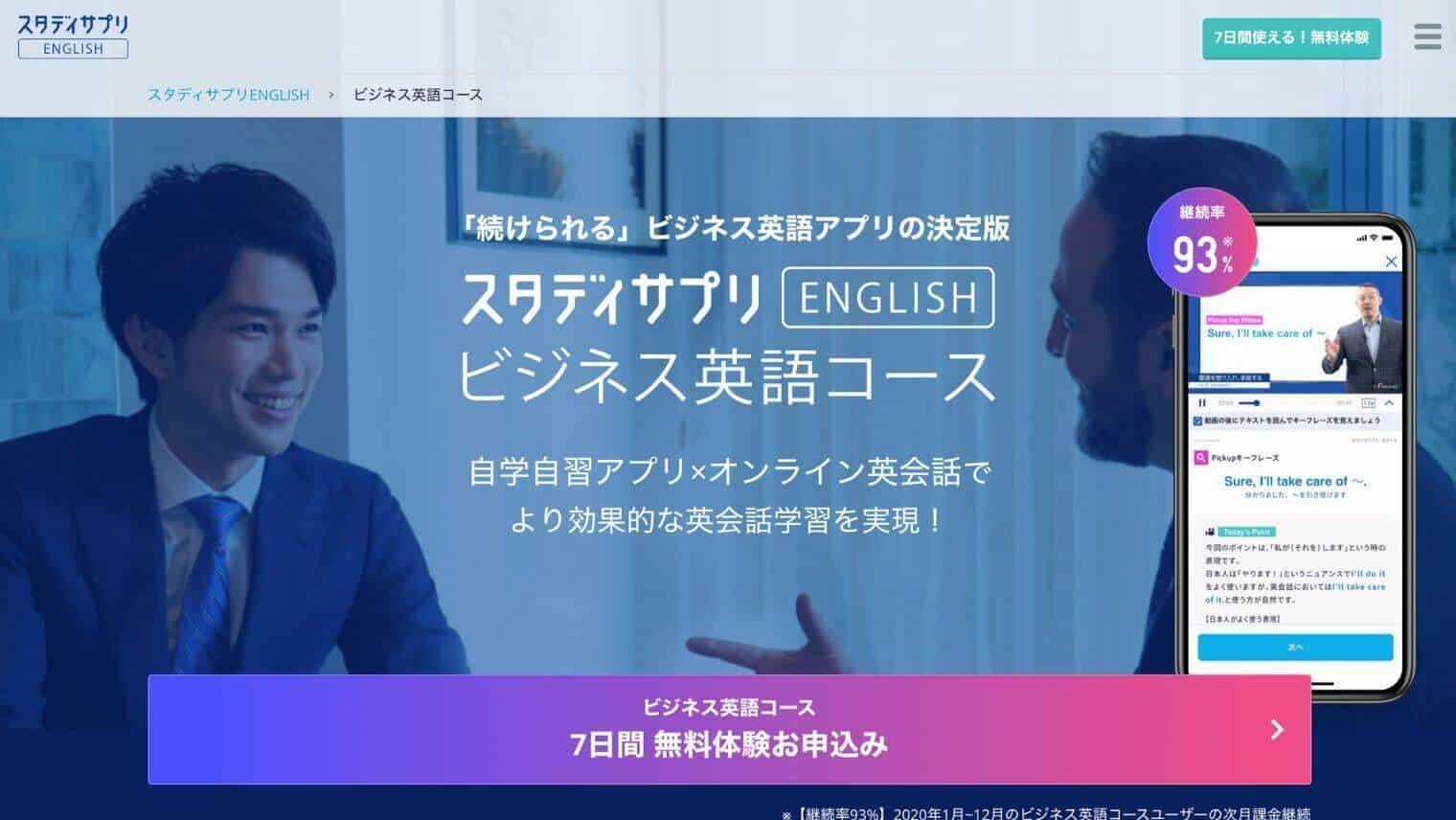 【第7位】スタディサプリ ビジネス英語コース