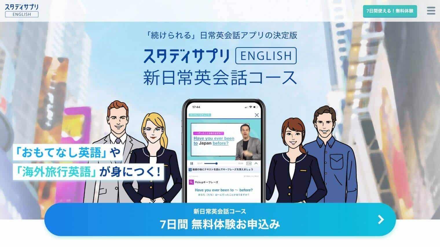 【第6位】スタディサプリ 新日常英会話コース