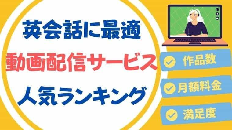 英語学習におすすめの動画配信サービスを徹底比較【人気のVODランキング】