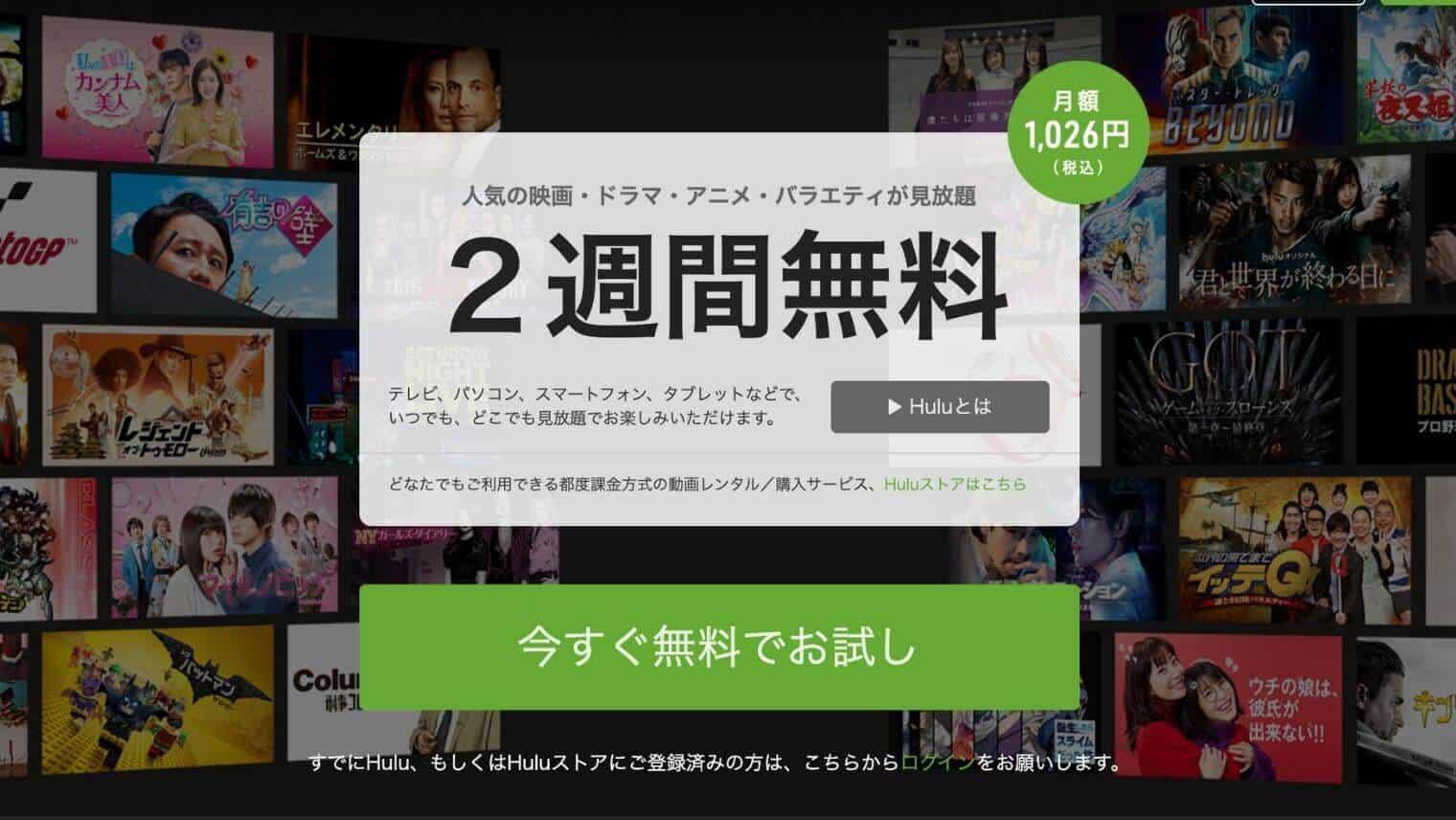 Hulu(フールー)の月額料金・おすすめ作品【無料配信見る方法】