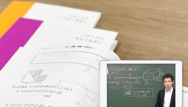 スタディサプリ小学生講座の進め方【おすすめの勉強方法】