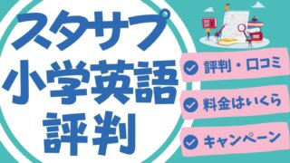 スタディサプリ小学講座で英語の先取り学習はできる?【小学生の勉強方法】