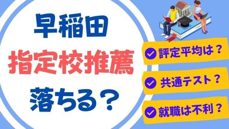 早稲田大学の指定校推薦は落ちる?合格に必要な評定平均や共通テストを解説