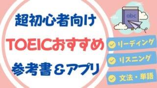 【超初心者向け】初めてのTOEIC受験におすすめ参考書&アプリ11選
